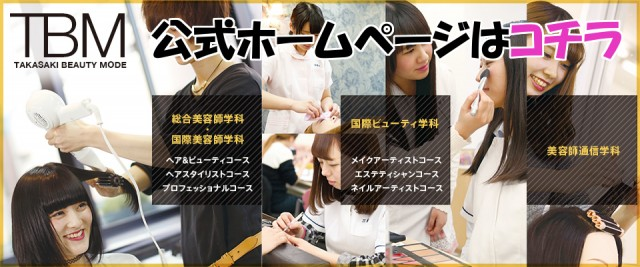 takasaki beautymode college HP
