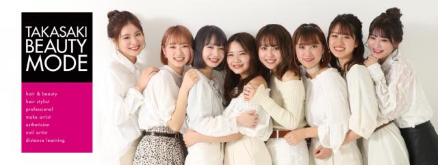 高崎ビューティモード専門学校 Official Blog